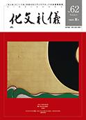 会報誌「儀礼文化」